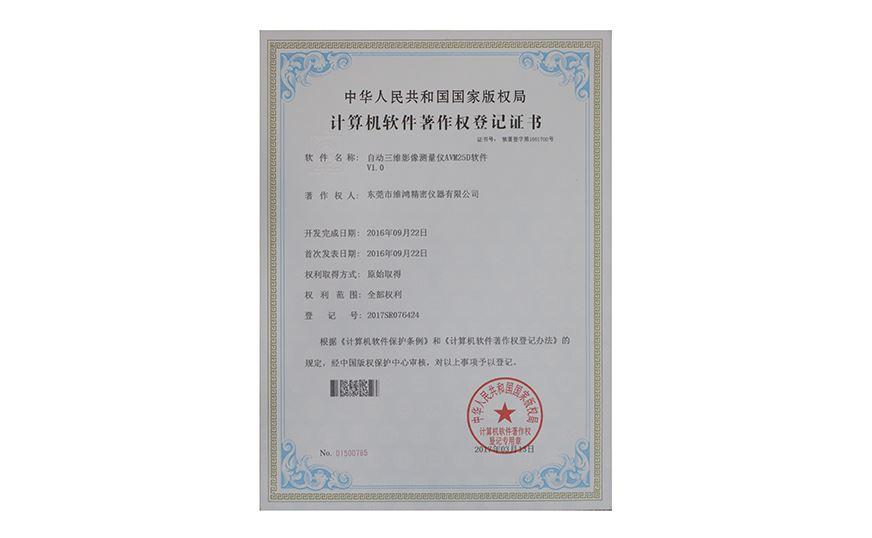 三维软件著作权登记证书